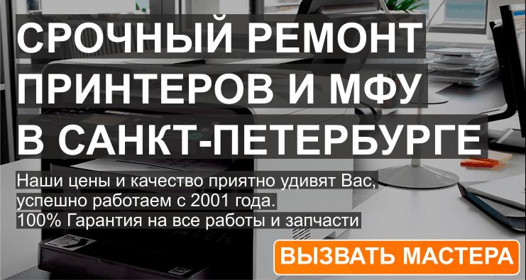 ЗАПРАВКА КАРТРИДЖЕЙ РЕМОНТ ПРИНТЕРОВ в С-Пб