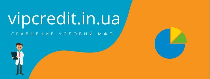 Микро Займ от 500 гривен На Карту Без Отказа 247 - vipcredit.in.ua
