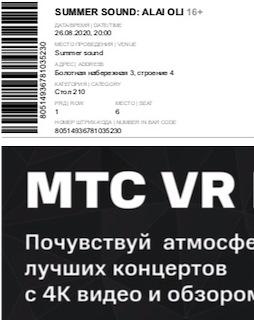 2 билета VIP места на концерт Alai Oli в Москве