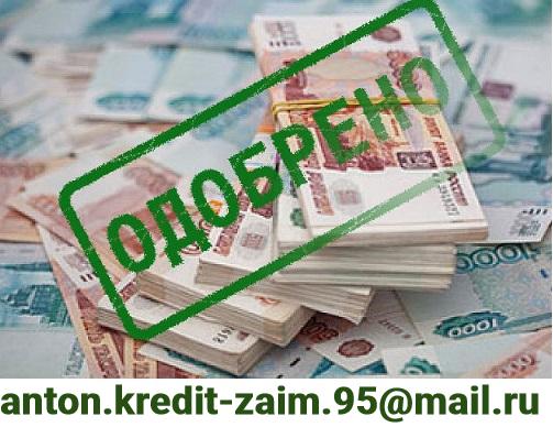 Помогаем всем, частный кредит без предоплаты и покупки документов