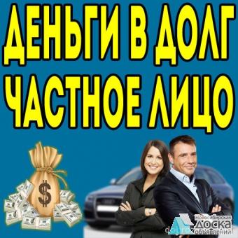 Кредит от частного лица под низкий процент, без первоначальных взносов.