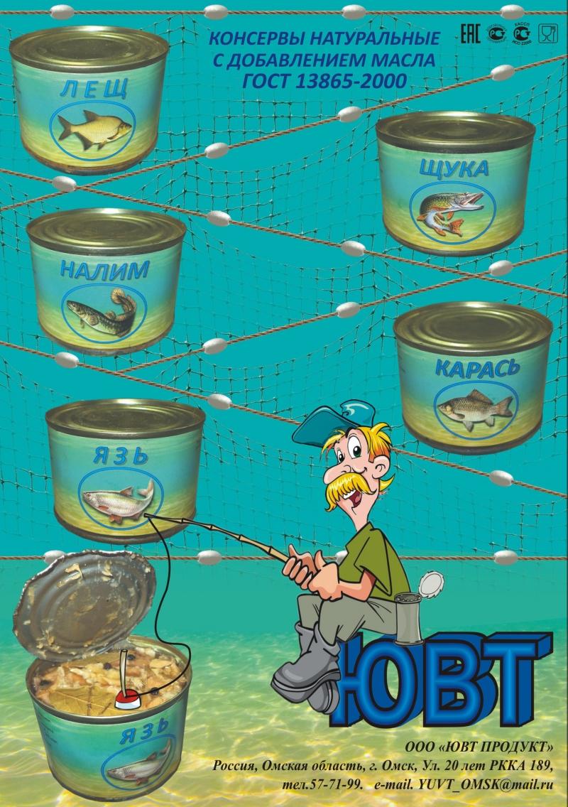 консервы из речной рыбы ГОСТ