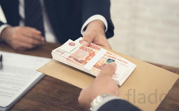 Кредит наличными до 3.000.000 руб. Гарантия одобрения с любой КИ