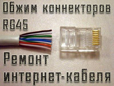 Обжим интернет кабеля, коннекторов RG45. Настройка WiFi-роутера. Красноярск