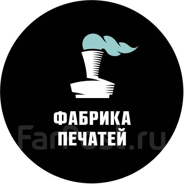 Изготовление Печатей и Штампов по Оттиску, Факсимиле, Скидка-20