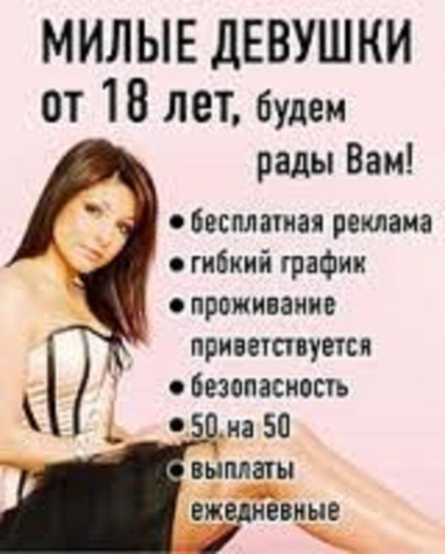 Приглашаем на работу девушек от 18-40 лет