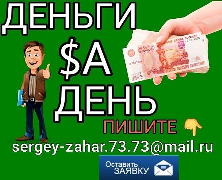 Срочно нужны деньги Пишите