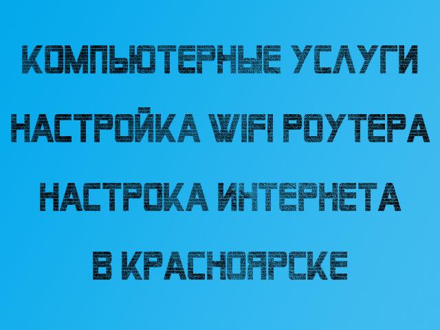 Обжим коннекторов интернет-кабеля. Настройка Wi-Fi. Красноярск