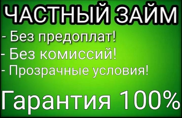 Частный займ  до 3 000 000р. без взносов Получение день в день