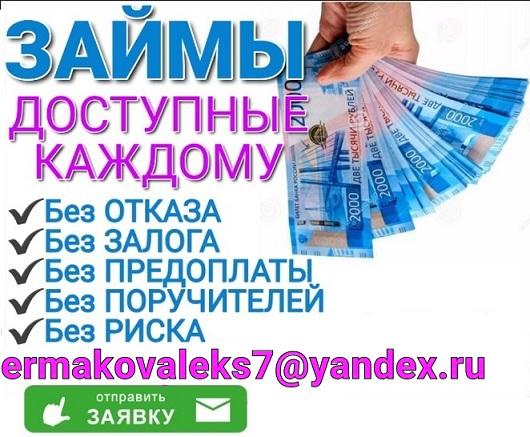 Срочная помощь с кредитом, деньги у Вас уже сегодня