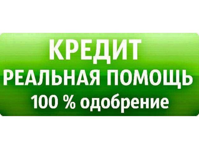 КРЕДИТ В ДЕНЬ ОФОРМЛЕНИЯ ЗАЯВКИ. ВСЕ РЕГИОНЫ РФ.