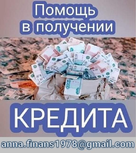 Частный инвестор, Помощь в кредитовании для граждан РФ и СНГ