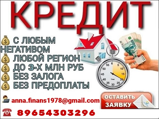 Поможем Вам получит кредит с отрицательной кредитной историей, РФ и СНГ