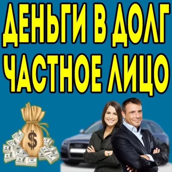 Деньги в долг за 1 час от надежного частного инвестора