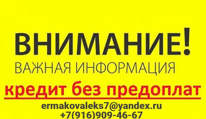 Получи кредит быстро, работаем в Москве и регионах
