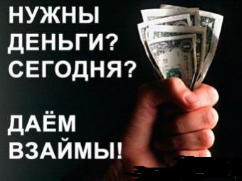 Предоставлю частный займ без залога в день обращения