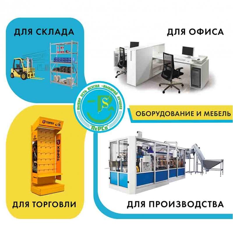 Товары и услуги для оснащения, расширения и развития от компании ПеРСо