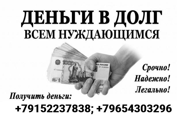 Деньги в долг, финансовая помощь от частного лица в день обращения