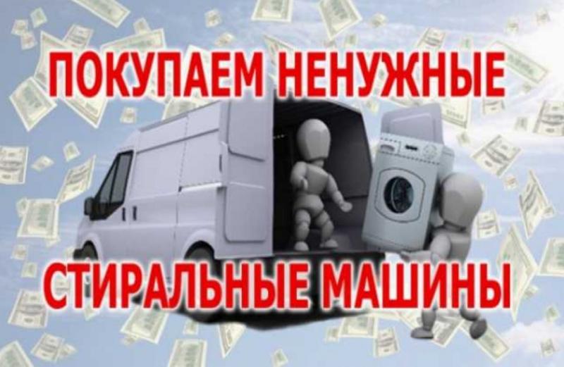 Скупка стиральных машин в Магнитогорске