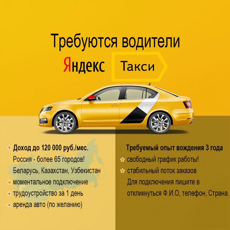 Водители партнру Яндекс такси