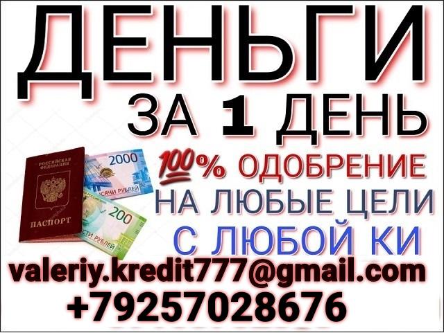 Наш кредит доступен каждому, условия понравятся всем. РФ и СНГ