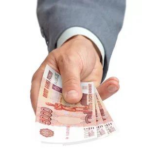 Частный займ без предоплат и комиссий до 3 000 000 рублей