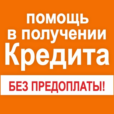 Без предоплат сделаем одобрение на кредит в банке или частный займ. Любой регион