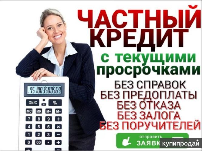 Инвестор. Выдам займ из личных денег до 3 000 000 руб С любой кредитной историе