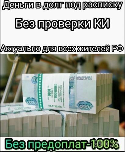 Кредит от физического лица частный займ в Москве и регионах