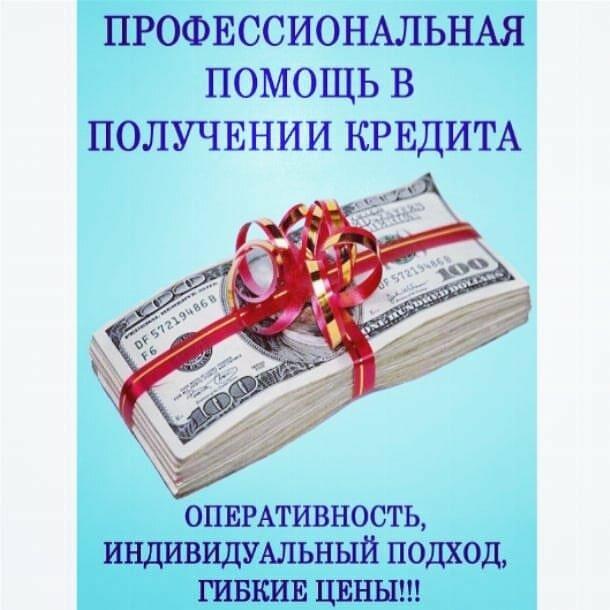 Сложности с кредитом Обращайтесь, есть возможность получить .