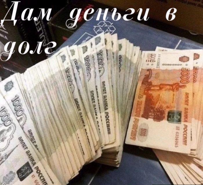Частные средства, получение наличными до 3 000 000р Без залога, без отказа