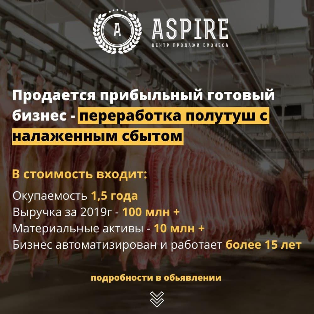 Крупное мясное высокодохое производство, окупаемость 1.5 года