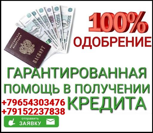 Кредитная помощь  без ограничений, работаем с проблемными заемщиками