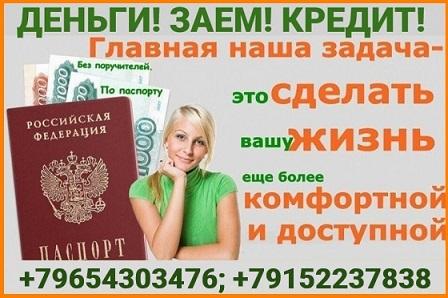 Финансовая помощь, частные деньги без единой предоплаты
