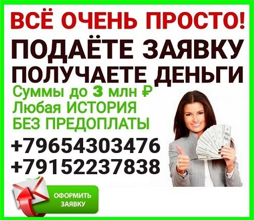 Поможем Вам решить финансовые проблемы в уходящем году