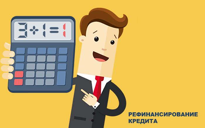 Рефинансирование сложных кредитов и кредитование на понятных условиях.