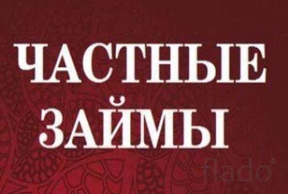 Частный инвестор предоставит срочный заем без предоплат по всей России