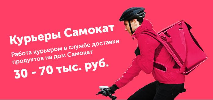 Требуются курьеры на велосипеде, доставка продуктов, Самокат, Москва