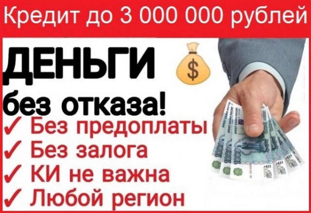 Предлагаем все виды кредитования в зависимости от вашей ситуации, все регионы