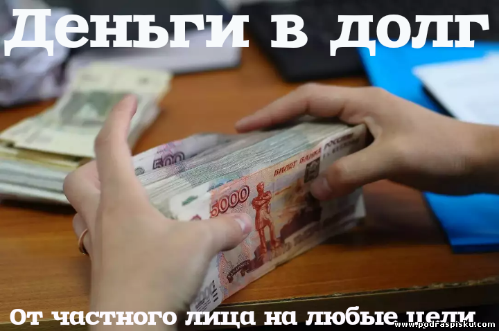 Деньги от частного лица под расписку, срочно Без предоплат и залогов