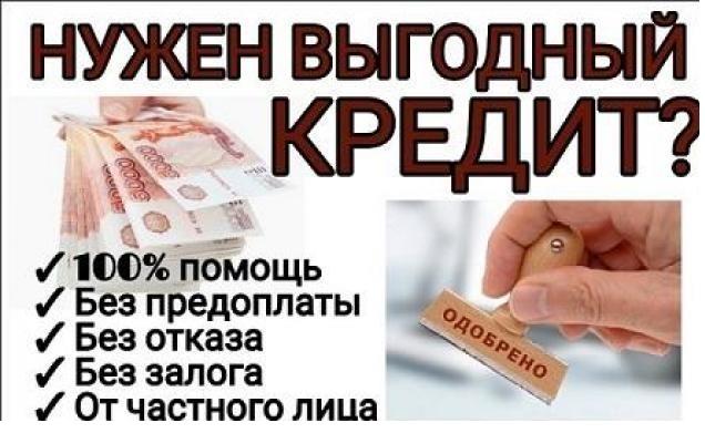 Зам без отказа от частного лица по всей России.