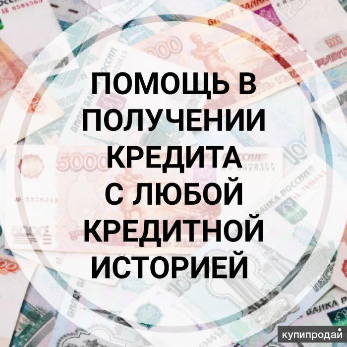 Частное кредитование, помощь до 3 000 000р, получение с любой КИ без залога