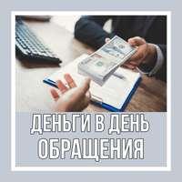 Реальный заем под расписку от частного кредитора без отказа
