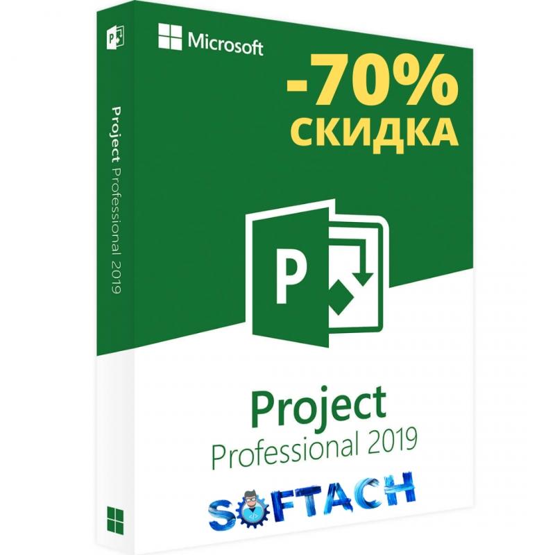 Предлагаю бессрочную лицензию Microsoft Project Professional 2019 со скидкой 70 только до 29 декабря