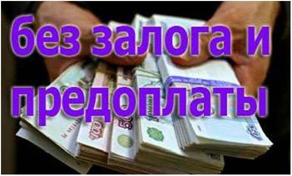Потребительский кредит наличными от 300 тысяч рублей на любые нужды