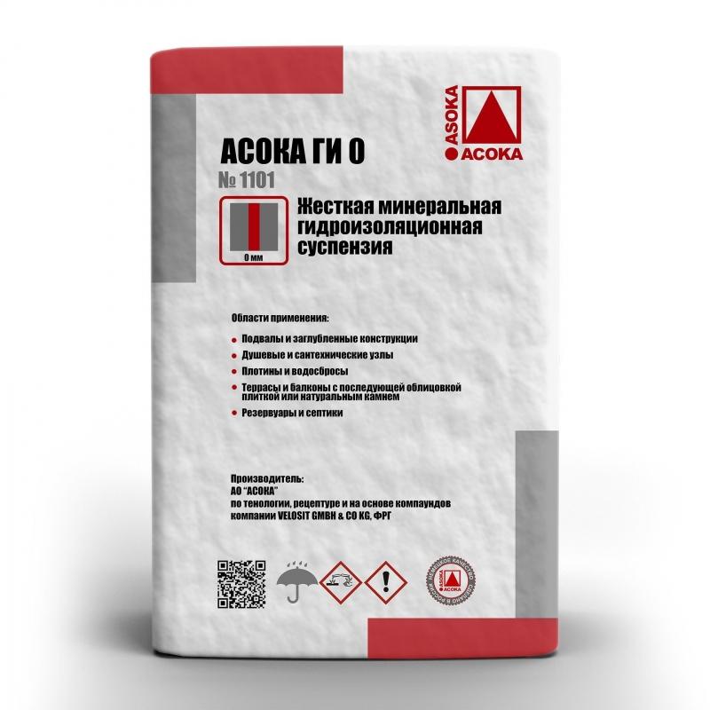 АСОКА ГИ 0 Жесткая гидроизоляционная суспензия на цементной основе
