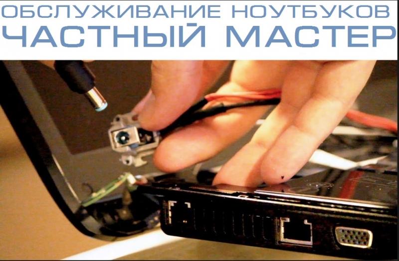 Чистка ноутбуков, ремонт ПК в Красноярске