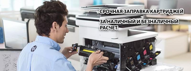Заправка принтера в  район срочно