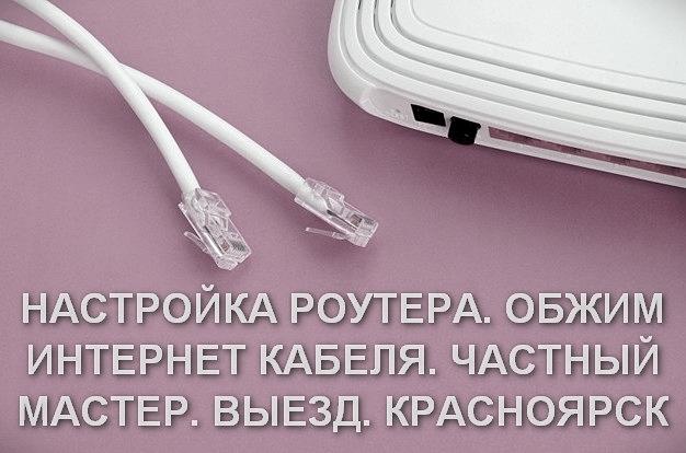 Настройка роутера, обжим RG45, Smart TV. Красноярск