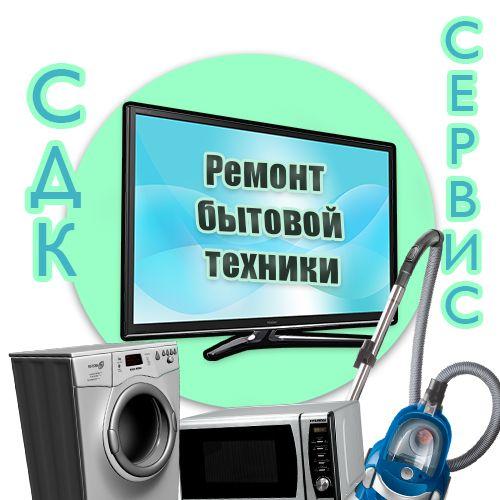 Ремонт телевизоров, СВЧ, вытяжек, пылесосов, бытовой техники